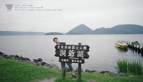 洞爺湖01.jpg