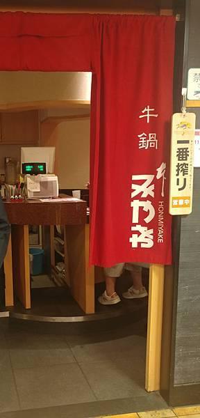 本みやけ 阪急三番街店.jpg
