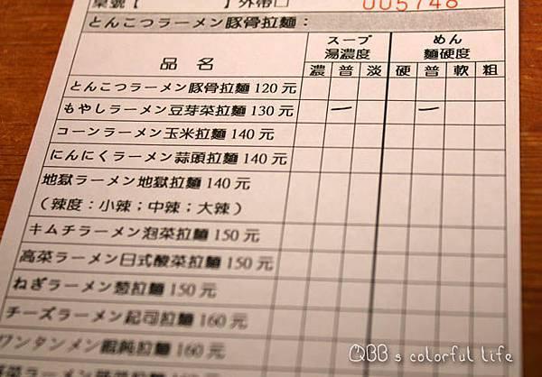 大海-menu.jpg
