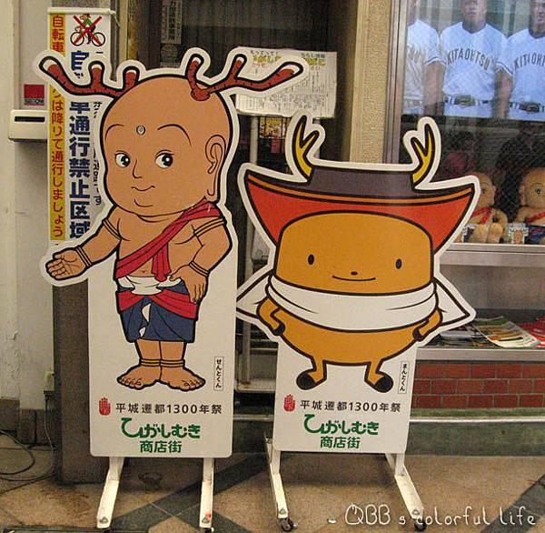 奈良鹿角三太子+鹿娃.jpg