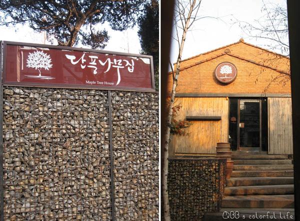 三清洞-餐廳.jpg