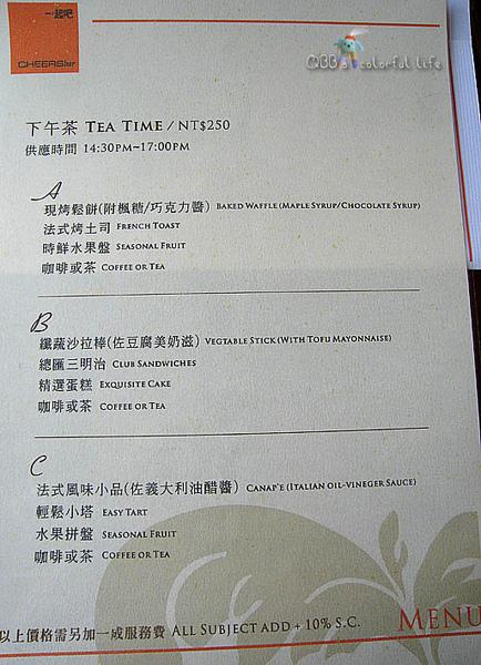 南方莊園-menu.jpg