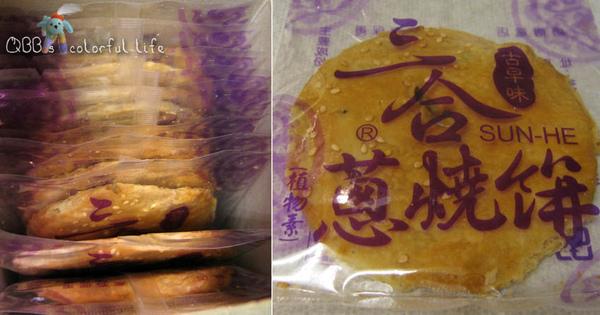 三合燒餅1.jpg