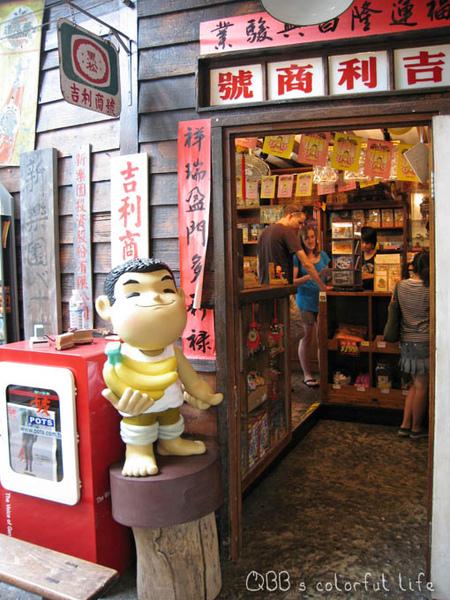 香蕉新樂園橘子店