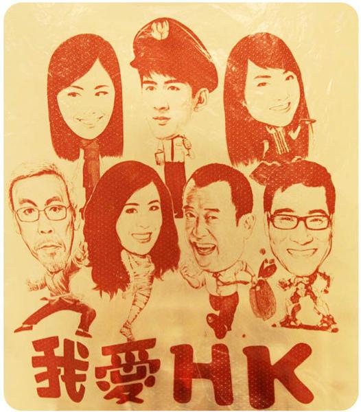 love HK.jpg