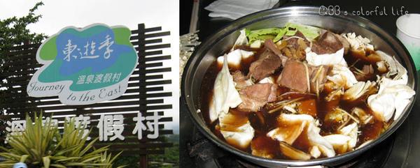 溫泉+羊肉爐.jpg