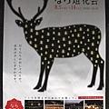奈良海報.jpg