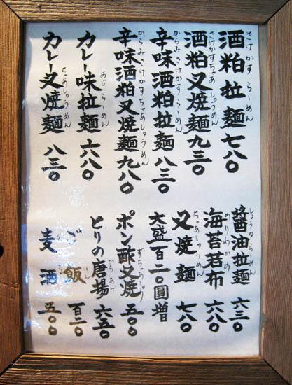 玄屋酒粕拉麵-menu.jpg