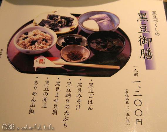 北尾黑豆-menu.jpg