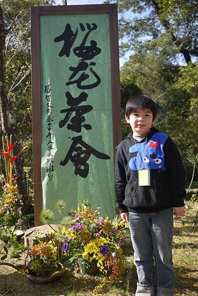 20120212櫻花茶會-洺盛農場-4