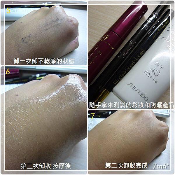 卸妝油 7使用過程2~t