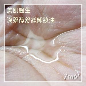 卸妝油 4質地~t