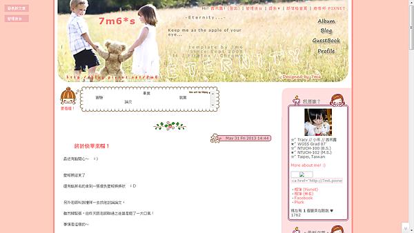 blog201306after