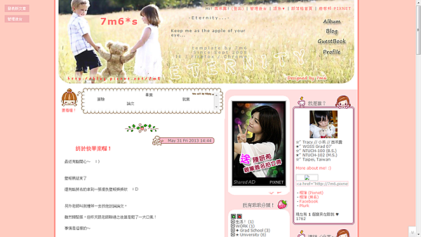 blog201306before