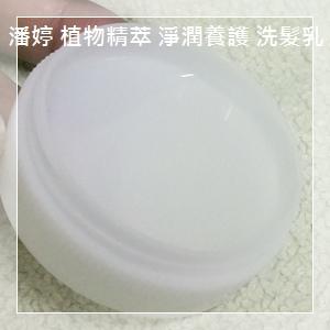 潘婷洗髮精_04~