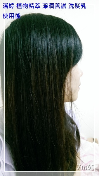 潘婷洗髮精_05~