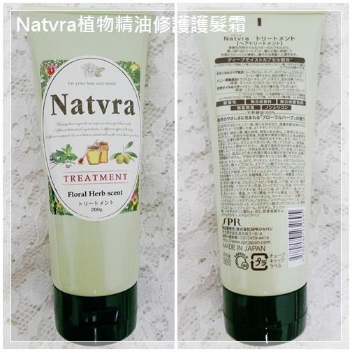 2014-11 Natvra護髮-03~