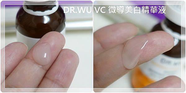 DR WU VC 微導美白精華液_04~.JPG