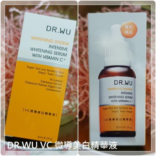 DR WU VC 微導美白精華液_01~.jpg