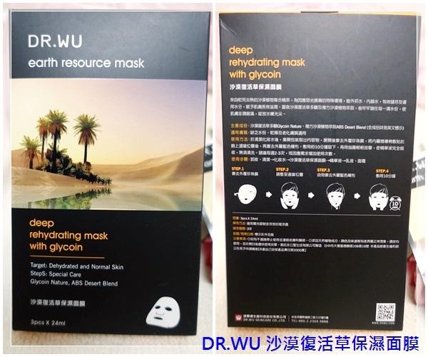 DrWU_mask-01~.jpg