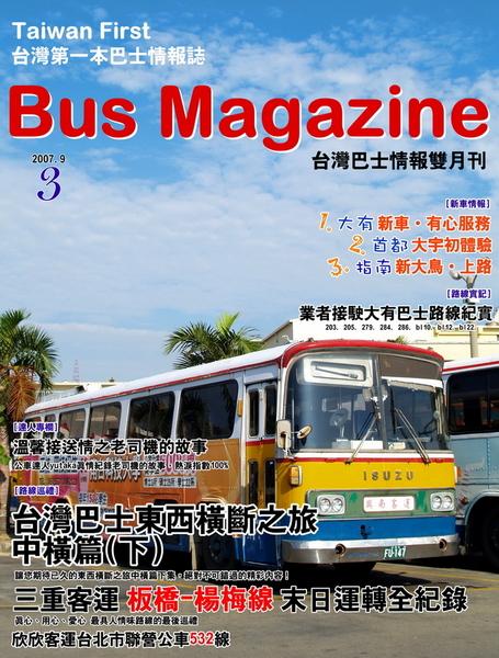 Bus Magazine_3