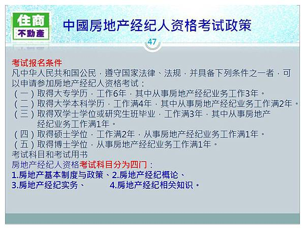 投影片47.JPG