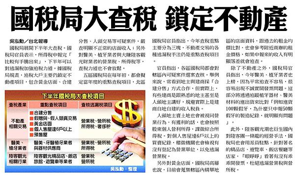 2國稅局大查稅 鎖定不動產