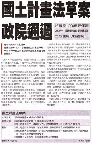 7行政院通過國土計畫法草案