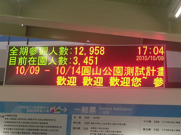 2010年10月9日兒童.花博 (7).JPG
