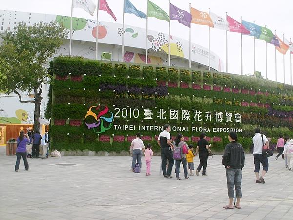 2010年10月9日兒童.花博 (4).JPG