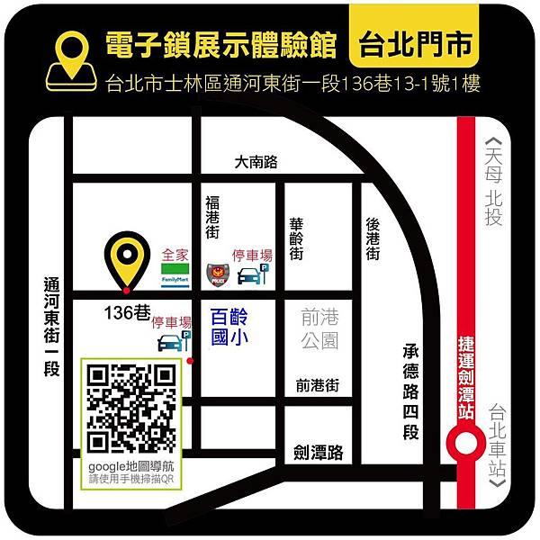 台北市電子鎖門市