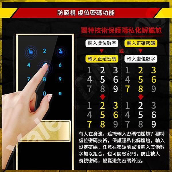 4109-防窺視密碼功能