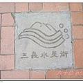 三義水美街地磚.jpg