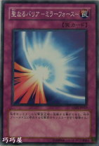 神聖彗星反射力量.jpg