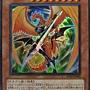 龍盟兵器─烈焰魔劍.jpg