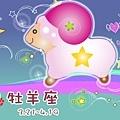 牡羊_1~1