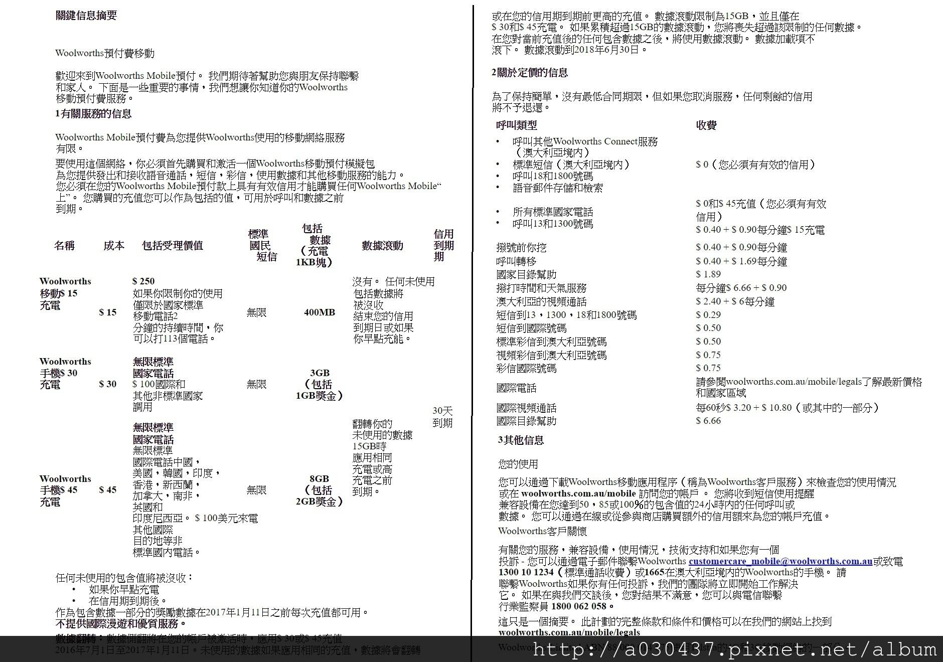 電信中文.jpg