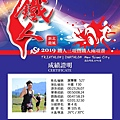 2019tSt鐵人新北微風站_527-4.jpg