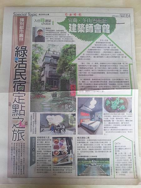 自由時報報導會館綠活民宿