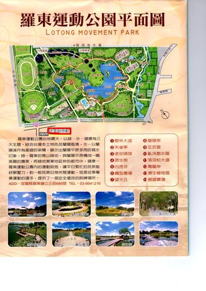 img033-1運動公園.JPG