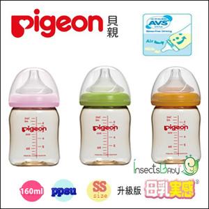 貝親寬口PPSU奶瓶