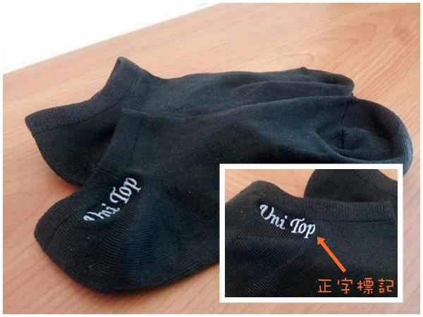 黑晶鑽防黴除臭襪2