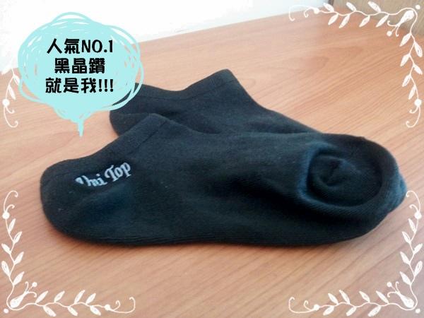 黑晶鑽防黴除臭襪1