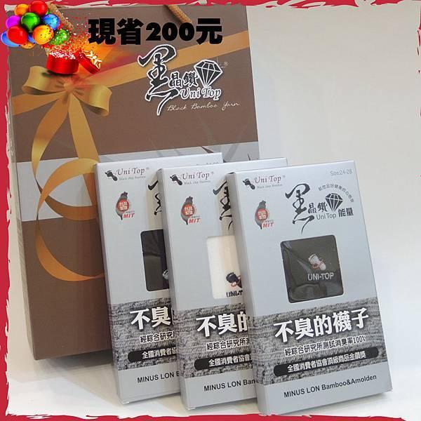 優惠組 300X300圖_110禮盒