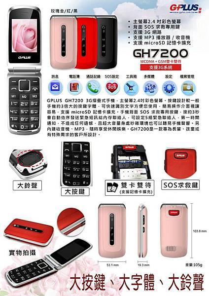 GH7200-1.jpg