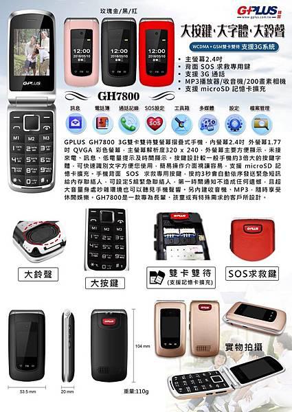 GH7800-1.jpg