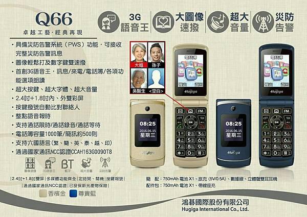 Q66-1.jpg