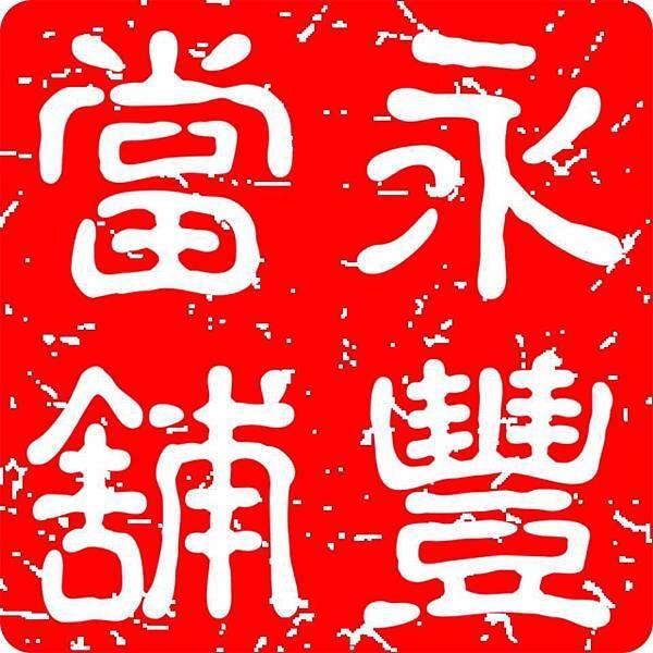 嘉義永豐汽機車借款.jpg