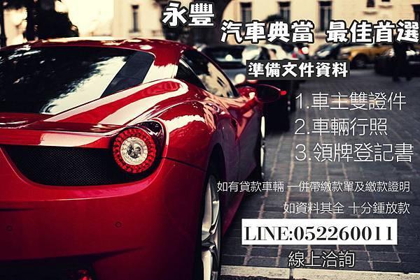 嘉義永豐汽車借款-22.jpg