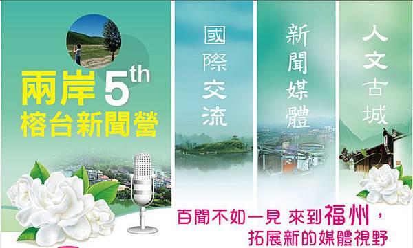 兩岸榕台新聞營